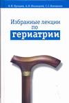 Прощаев К.И. - Избранные лекции по гериатрии' обложка книги