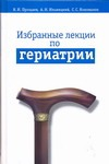 Избранные лекции по гериатрии Прощаев К.И.