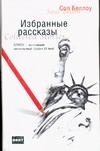 Беллоу С. - Избранные рассказы обложка книги