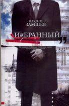 Замшев Максим - Избранный' обложка книги