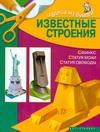 Жукова И.В. - Известные строения' обложка книги