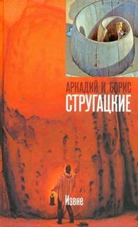 Извне Стругацкий А.Н.