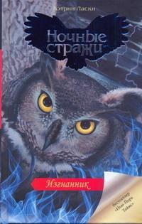 Ласки Кэтрин - Изгнанник обложка книги