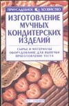 Изготовление мучных кондитерских изделий Дойловская Т.А.