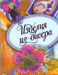Изделия из бисера Полянская А.И.