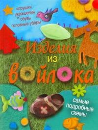 Изделия из войлока Бойко Е.А.