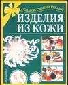Филиппова С.Н. - Изделия из кожи' обложка книги