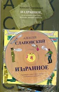 Издранное, или Книга для тех, кто не любит читать+CD