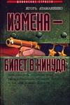 Атаманенко И.Г. - Измена - билет в никуда' обложка книги