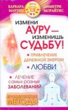 Мартин Барбара - Измени ауру - изменишь судьбу!' обложка книги