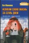 Маккенна П. - Измени свою жизнь за семь дней' обложка книги