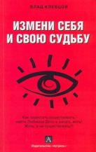 Клевцов В. - Измени себя и свою судьбу' обложка книги