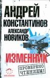 Изменник Константинов А.Д.