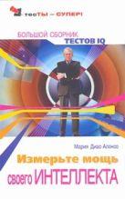 Диас-Алонсо Мария - Измерьте мощь своего интеллекта' обложка книги