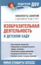 Бородкина Н.В. - Изобразительная деятельность в детском саду' обложка книги