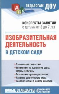 Изобразительная деятельность в детском саду Бородкина Н.В.