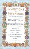 Долматовская Е.Ю. - Изобретения и изобретатели' обложка книги