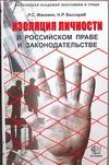 Маковик Р.С. - Изоляция личности в российском праве и законодательстве' обложка книги
