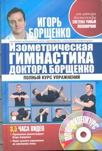 Изометрическая гимнастика доктора Борщенко. Полный курс упражнений (+видеокурс) - фото 1