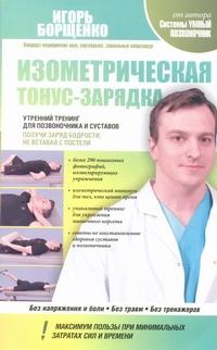 Изометрическая тонус-зарядка. Утренний тренинг для позвоночника и суставов Борщенко И.А.