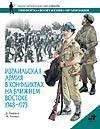 Лаффин Д. - Израильская армия в конфликтах на Ближнем Востоке, 1948 - 1973' обложка книги