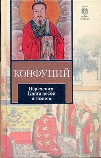 Изречения. Книга песен и гимнов Конфуций