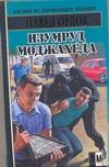 Орлов Павел - Изумруд моджахеда' обложка книги