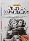 Фрэнкс Д. - Изучаем рисунок карандашом' обложка книги