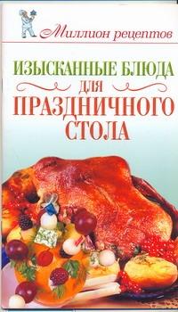 Изысканные блюда для праздничного стола Бойко Е.А.