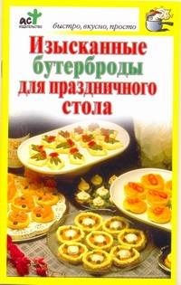 Изысканные бутерброды для праздничного стола Костина Д.