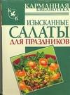 Калинина А. Изысканные салаты для праздников калинина а изысканные салаты для праздников isbn 978 5 17 042548 8