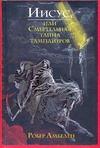 Амбелен Робер - Иисус, или Смертельная тайна тамплиеров' обложка книги