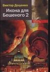 Доценко В.Н. - Икона для Бешеного' обложка книги