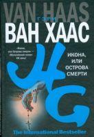 Ван Хаас Гэри - Икона, или Острова смерти' обложка книги