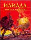 Блейз А.И. - Илиада. Троянская война' обложка книги