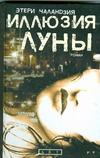 Чаландзия Этери - Иллюзия Луны' обложка книги