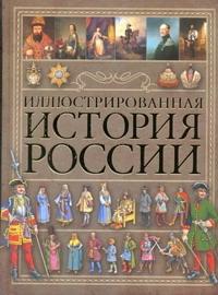 Иллюстрированная история России Спектор А.А.