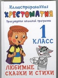 Иллюстрированная хрестоматия. Произведения школьной  программы. 1 класс Толстой А.Н.