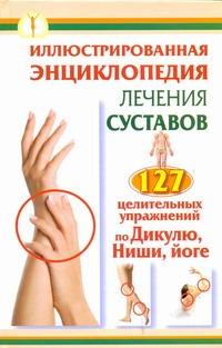 Иллюстрированная энциклопедия лечения суставов Кузнецов Иван