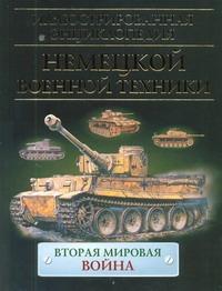 Иллюстрированная энциклопедия немецкой военной техники Бишоп К.
