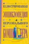 Иллюстрированная энциклопедия персонального компьютера - фото 1