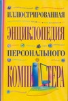 Иллюстрированная энциклопедия персонального компьютера Бортник О.И.