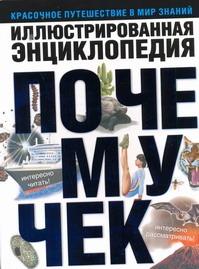Иллюстрированная энциклопедия почемучек Кабанова Ю.Н.