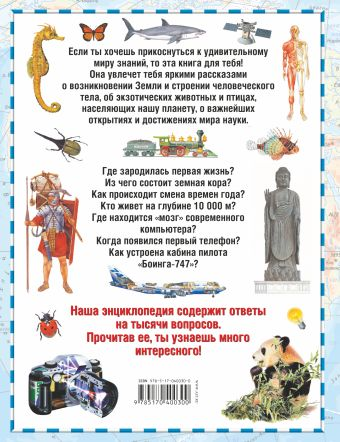 Иллюстрированная энциклопедия школьника Бряндинская А.А., Бардина С.Ю., Чутков В.Г.