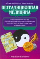 Пилкингтон Майя - Иллюстрированная энциклопедия. Нетрадиционная медицина' обложка книги