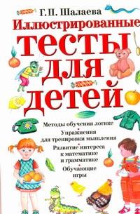 Шалаева Г.П. - Иллюстрированные тесты для детей обложка книги