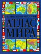 Ли К. - Иллюстрированный атлас мира' обложка книги