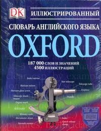 Иллюстрированный словарь английского языка Oxford Попова Л.П.