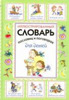 Зигуненко С.Н. - Иллюстрированный словарь пословиц и поговорок для детей' обложка книги