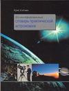 Иллюстрированный словарь практической астрономии - фото 1